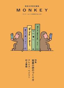 『MONKEY vol.9』表紙