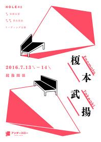 HOLE#2 リーディング公演『榎本武揚』フライヤービジュアル