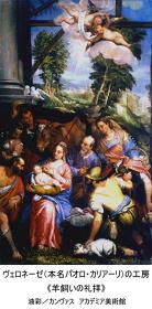 『ヴェネツィア・ルネサンスの巨匠たち』ビジュアル