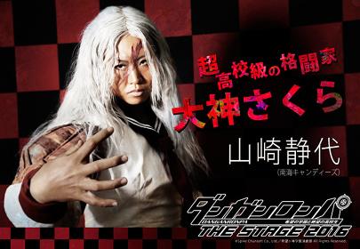 山崎静代 ©Spike Chunsoft Co.,Ltd./希望ヶ峰学園演劇部 All Rights Reserved.