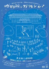 『「時をかける少女」10th Anniversary 博物館で野外シネマ』メインビジュアル