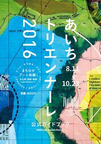 『あいちトリエンナーレ2016公式ガイドブック』表紙