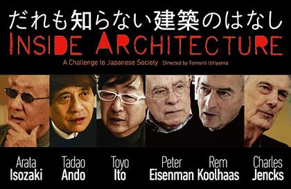 『誰も知らない建築のはなし』
