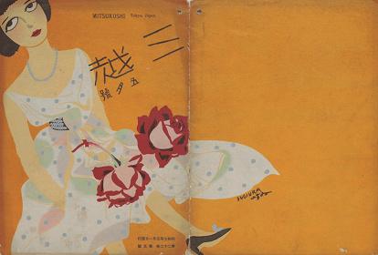 杉浦非水『初夏』 『三越』22巻第5号表紙 昭和7年 個人
