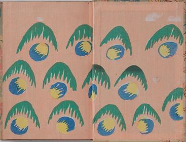 藤島武二 与謝野晶子著『晶子短歌全集第一』6版見返 大正15年 個人蔵
