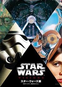 『スター・ウォーズ展 未来へつづく、創造のビジョン。』メインビジュアル ©&™ Lucasfilm Ltd.