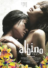 『アルビノ』ポスタービジュアル ©2016「アルビノ」製作委員会