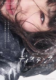 『ディスタンス』フライヤービジュアル ©Heather Film MANA OKAMOTO