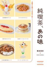 『純喫茶、あの味』表紙