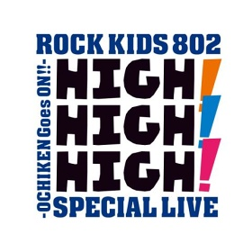 ROCK KIDS 802-OCHIKEN Goes ON!!-SPECIAL LIVE『HIGH!HIGH!HIGH!』メインビジュアル