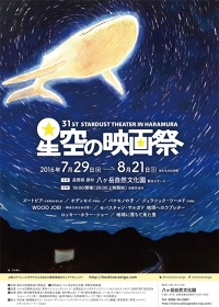 『星空の映画祭2016』フライヤービジュアル