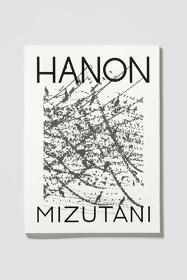 水谷吉法 写真集『HANON』表紙 造本:町口覚