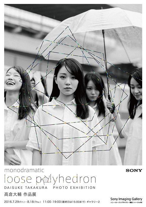 高倉大輔 作品展『monodramatic / loose polyhedron』フライヤービジュアル
