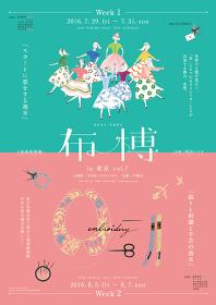『布博 in 東京 vol.7』フライヤービジュアル