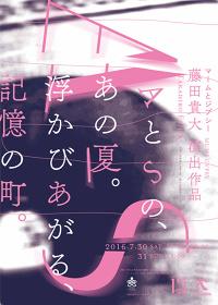 藤田貴大演出作品『A–S』チラシビジュアル