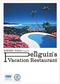 永井博 個展『Penguin's Vacation Restaurant』フライヤービジュアル