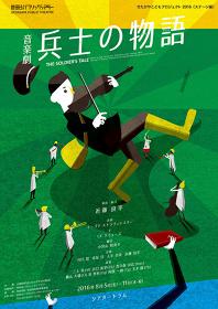 音楽劇『兵士の物語』チラシビジュアル