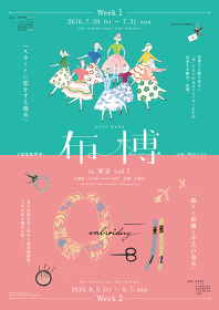 『布博 in 東京 vol.7』メインビジュアル