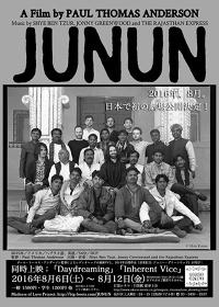 『JUNUN』チラシビジュアル