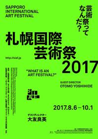 『札幌国際芸術祭2017』メインビジュアル