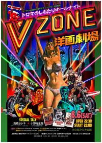 カナザワ映画祭10周年記念 V-ZONE 洋画劇場『トロマのしたたり オールナイト』チラシビジュアル