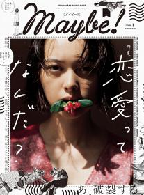 『Maybe!』vol.1 表紙