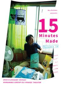 『15 Mintues Made Volume14』チラシビジュアル