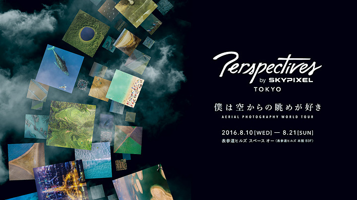 『Perspectives by SkyPixel in Tokyo - 僕は空からの眺めが好き』メインビジュアル ©SkyPixel