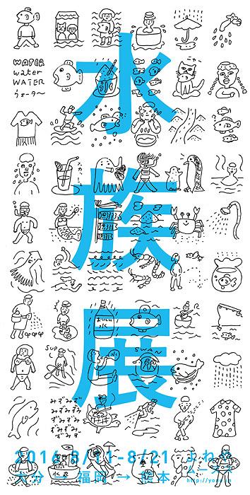 『水族展』メインビジュアル