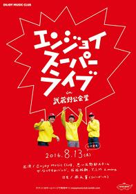 『エンジョイスーパーライブ』フライヤービジュアル