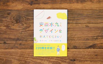 『安西水丸さん、デザインを教えてください! -安西水丸 装幀作品研究会-』表紙