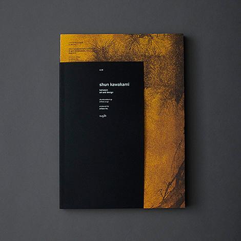 『between art and design』表紙