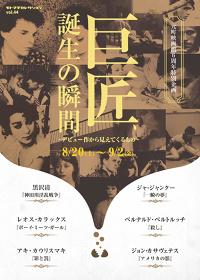 元町映画館6周年企画『巨匠、誕生の瞬間~デビュー作から見えてくるもの』チラシビジュアル