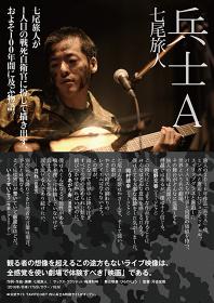 『兵士A / 七尾旅人』