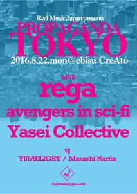 Real Music Japan presents『PROPAGANDA TOKYO』フライヤービジュアル