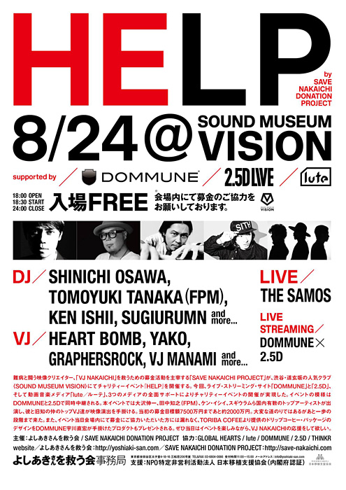 『HELP -SAVE NAKAICHI DONATION PROJECT-supported by DOMMUNE×2.5D×LUTE』フライヤービジュアル