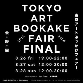 『TOKYO ART BOOKAKE FAIR vol.4 第四回 東京アートぶっかけフェアーFINAL』チラシビジュアル