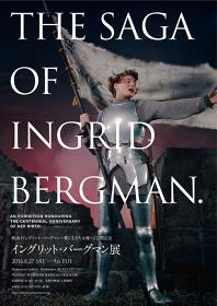 『イングリッド・バーグマン写真展』フライヤービジュアル