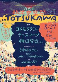 『こども熱帯音楽祭 in 十津川』フライヤービジュアル