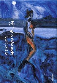 『港、モンテビデオ』表紙 装画:大竹伸朗 装幀:池田進吾