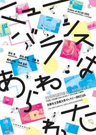 Colors of KCUA 2016『ニューバランスはあらわれた』フライヤービジュアル 提供:京都市立芸術大学ギャラリー@KCUA