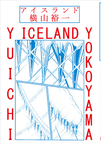 横山裕一『アイスランド』表紙