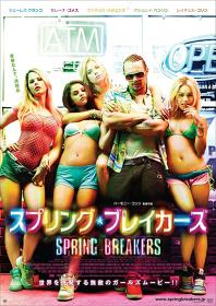 『スプリング・ブレイカーズ』ポスタービジュアル ©Spring Breakers, LLC.