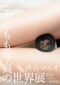 ゆりあ『「ふともも写真の世界展」in渋谷マルイ』キービジュアル