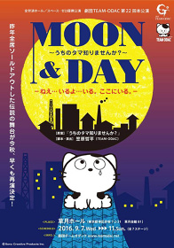 劇団TEAM-ODAC第22回本公演『MOON&DAY~うちのタマ知りませんか?~』メインビジュアル ©Sony Creative Products Inc.