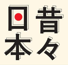 『昔々日本』ロゴ