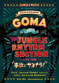 JUNGLE MUSIC PRESENTS GOMA初書籍出版記念 GOMA&The Jungle Rhythm Section LIVE 2016 『事故にサヨナラ!』フライヤービジュアル