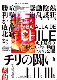 『チリの闘い』チラシビジュアル ©1975, 1976, 1978 Patricio Guzman