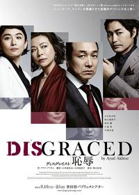 『DISGRACED/ディスグレイスト -恥辱-』ビジュアル