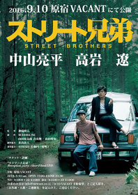 """『""""ストリート兄弟"""" Reception party -Short Film&LIVE-』チラシビジュアル"""